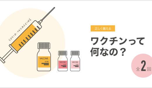 ワクチンって何なの? 第1回 ワクチンは練習台、免疫の記憶力