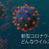 新型コロナウイルスって どんなウイルス? ウイルスとは、新型とは