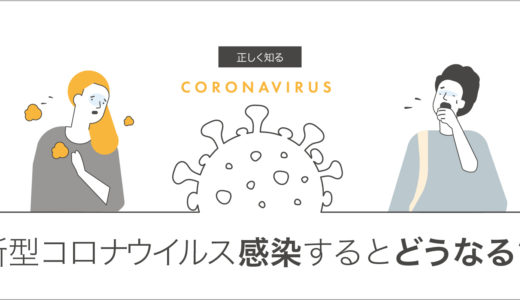 新型コロナウイルス 感染するとどうなる? 感染と感染症、症状と経過