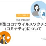 日本で最初の新型コロナワクチン(コミナティ)について