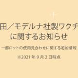 武田/モデルナ社製ワクチンに関するお知らせ(第三報)※9月2日更新